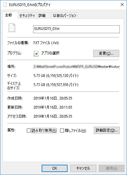 *.fxtファイルのプロパティ