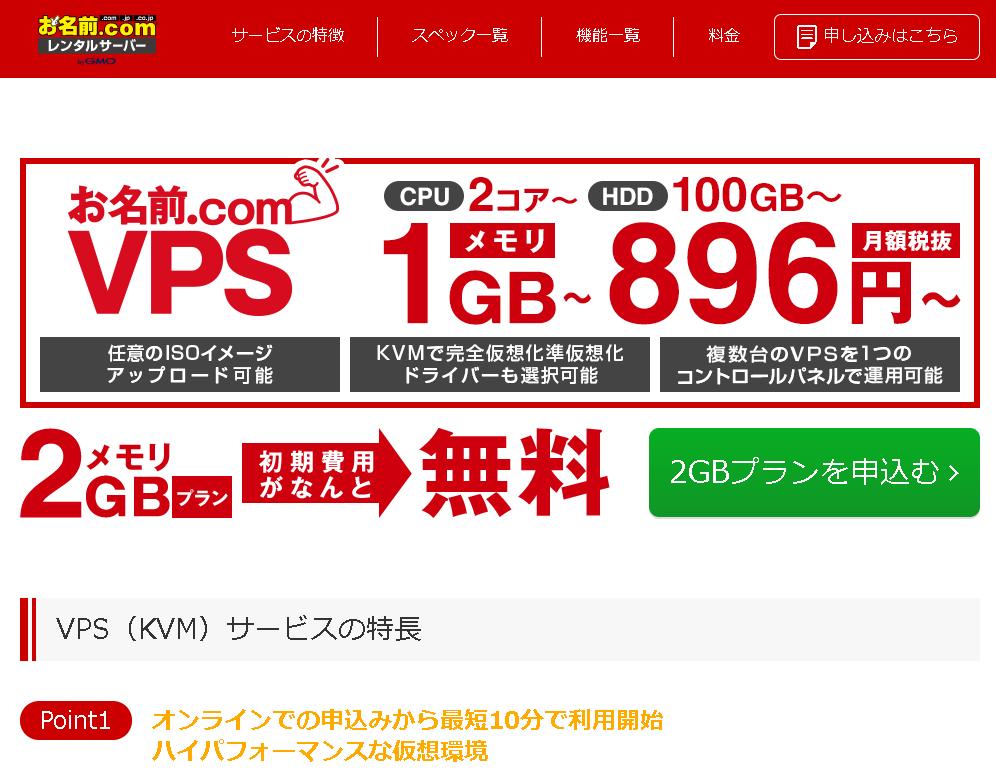 お名前.com VPS(KVM) サービス